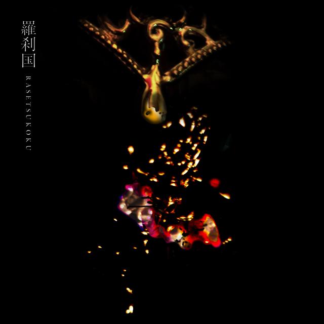 黒い雨 ver1.1 – 暁、闇。akatsukiyami