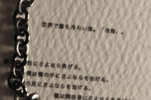 心罪/夢現 21